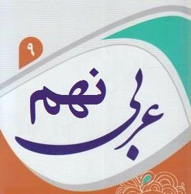راهنمای گام به گام درس 8 عربی پایه نهم