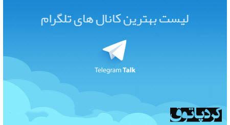 لیست معرفی بهترین کانال های تلگرام
