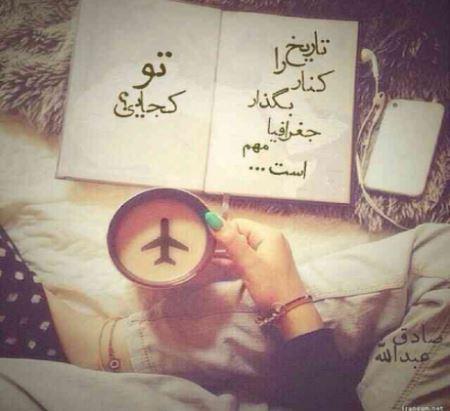 عکس نوشته های عرفانی عاشقانه ی زیبا