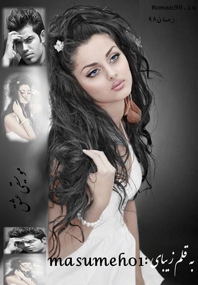 دانلود رایگان رمان عاشقانه masumeh01 به نام  موسیقی عشق