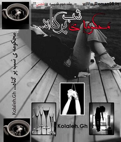دانلود رایگان رمان عاشقانه *kolaleh* به نام محکومه شب پر گناه - قدیسه نجس