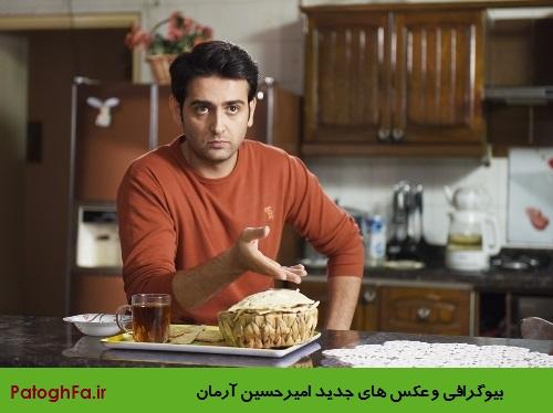 بیوگرافی و عکس های جدید امیر حسین آرمان بازیگر نقش شهریار