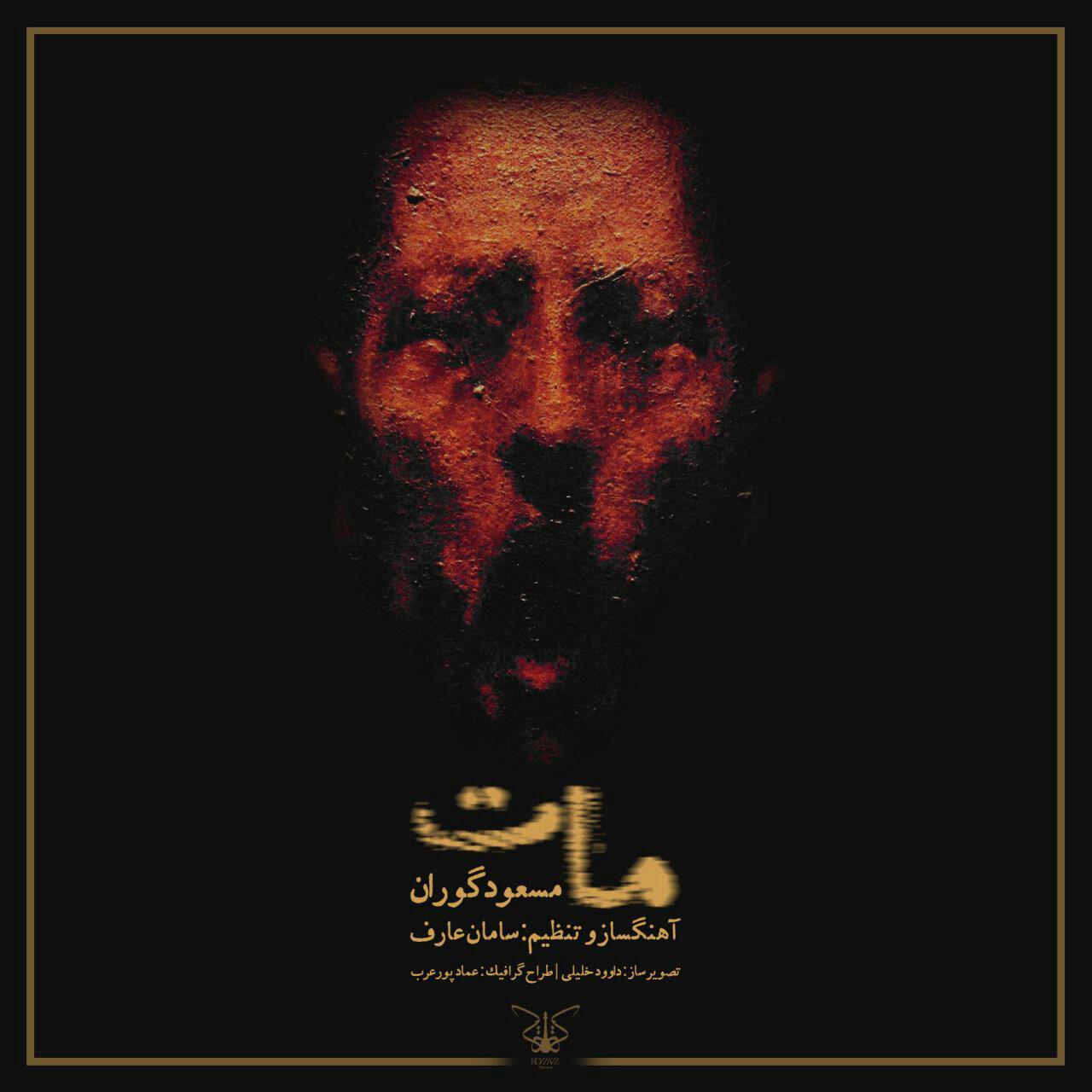 آهگ جدید مسعود گوران با نام مات