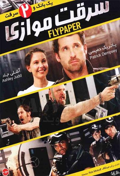 دانلود فیلم سرقت موازی Flypaper 2011 با دوبله فارسی