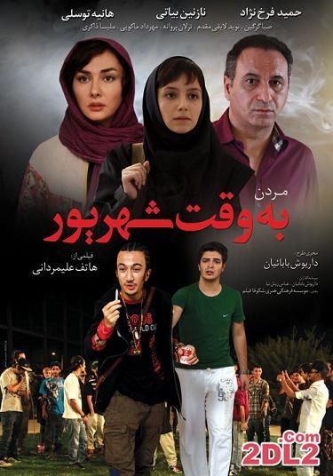 دانلود فیلم ایرانی مردن به وقت شهریور با کیفیت عالی