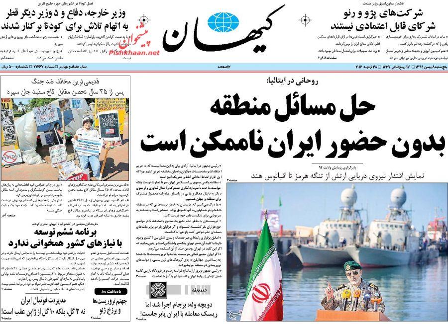 روزنامه هاي پنجشنبه 8 بهمن ماه1394