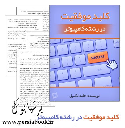 دانلود کتاب کلید موفقیت در رشته کامپیوتر