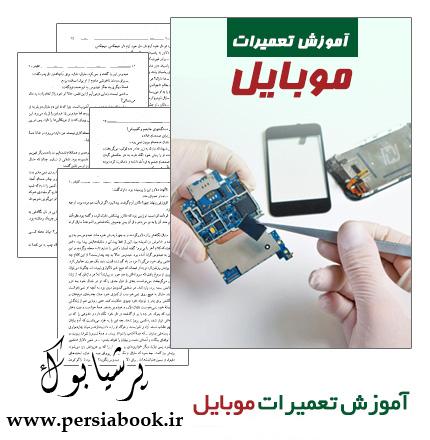 دانلود کتاب آموزش تعمیرات موبایل