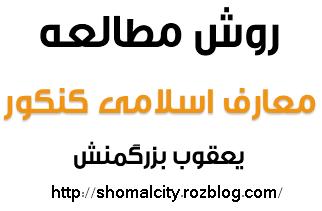 روش مطالعه درس معارف اسلامی برای کنکور