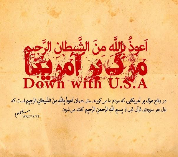فتونکته - مرگ بر آمریکا