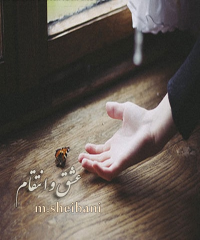 دانلود رمان جدید عشق و انتقام نسخه آندروید فایل apk