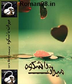 دانلود رایگان رمان عاشقانه Sara Fard به نام میراث باشکوه