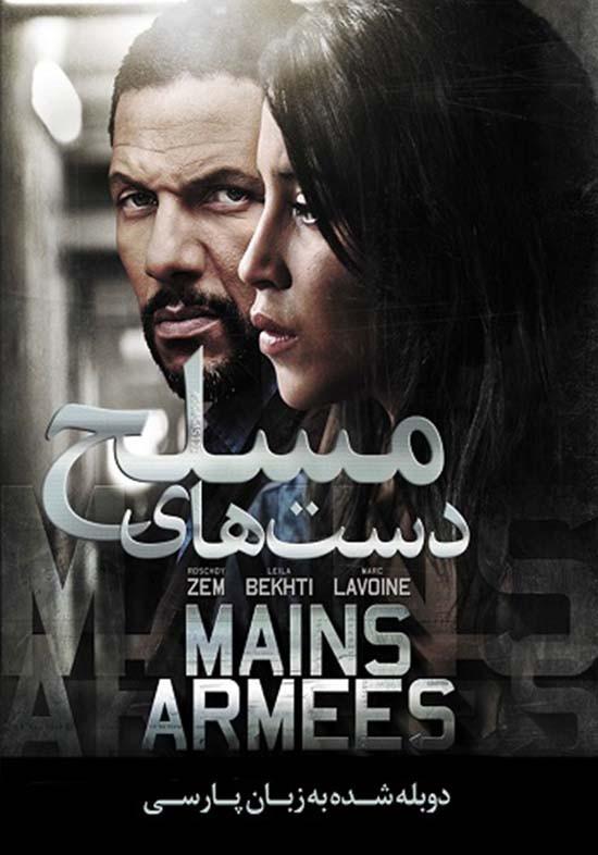 دانلود رایگان فیلم دست های مسلح Mains armees 2012 با دوبله فارسی