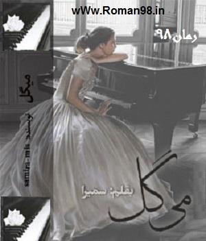 دانلود رایگان رمان عاشقانه samira-mis به نام می گل - جلد دوم