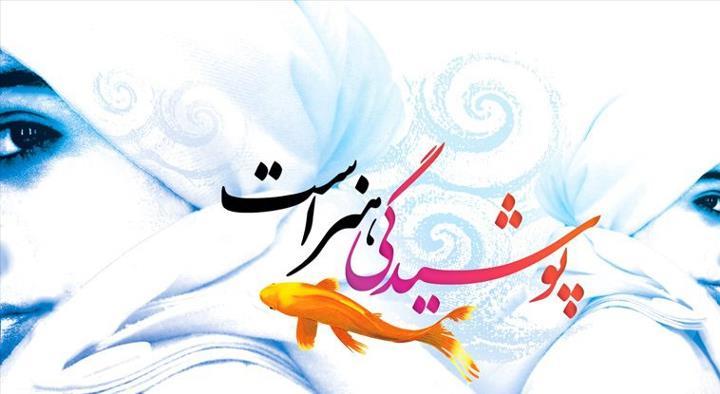 دلنوشته کاربران - هنر حجاب