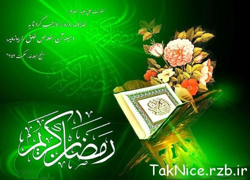 اس ام اس های جدید ماه مبارک رمضان94
