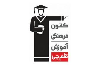 دانلود سوالات آزمون 9 بهمن 94 قلمچی