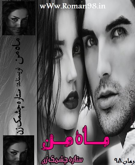 دانلود رمان عاشقانه جدید ستاره چشمک زن به نام ماه من