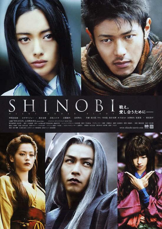 دانلود رایگان فیلم شینوبی Shinobi 2005 با دوبله فارسی