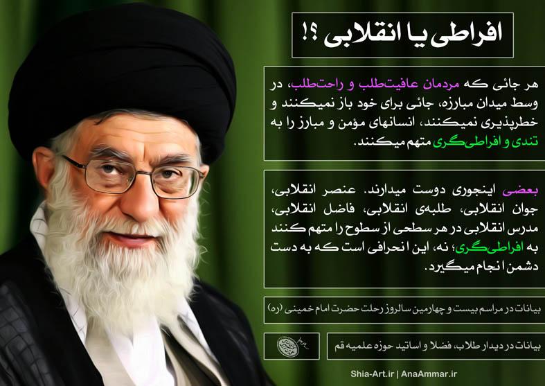 فتونکته (سخن رهبری) - جوانان انقلابی
