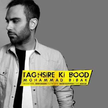 دانلود آهنگ جدید محمد بی باک تقصیر کی بود