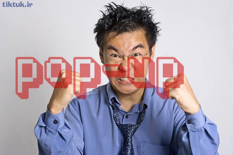 سازنده پاپ آپ کیست؟ او از کاربران اینترنتی عذر خواهی کرد