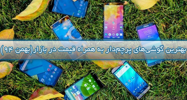 راهنمای خرید بهترین گوشیهای پرچمدار به همراه قیمت در بازار ( بهمن ۹۴ )