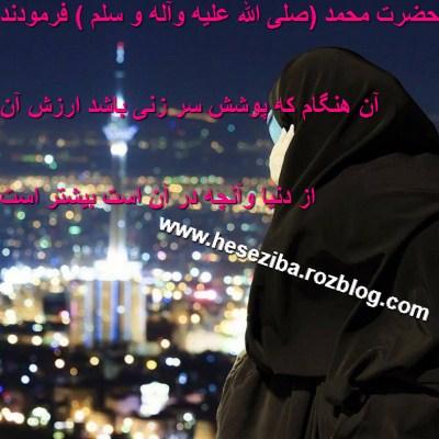 چرا حجاب نه ؟!
