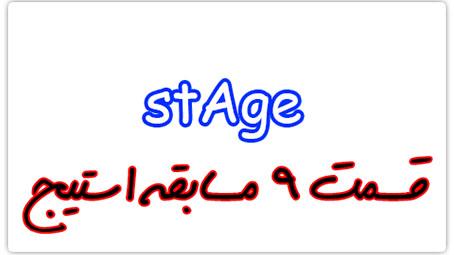 قسمت 9 استیج, استیج قسمت 9, دانلود Stage ManooToo 9, دانلود, مراسم, استیج, stage, شبکه منوتو, منوتو, مسابقه, خوانندگی, Stage Manoto, Manoto, برنامه, manoto, قسمت نهم, پنجشنبه, پنجشنبه شب,