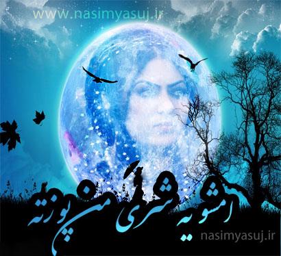 http://rozup.ir/view/1220471/text%5Bnasimyasuj.jpg