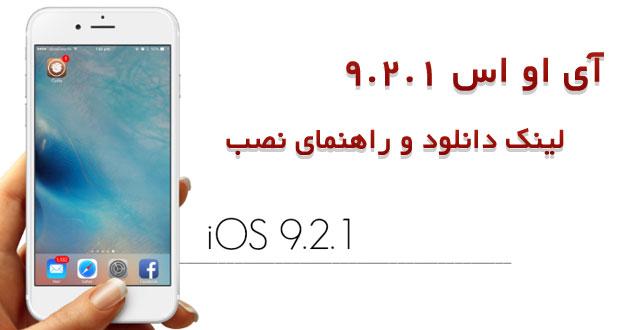 نسخه نهایی iOS 9.2.1 منتشر شد + راهنمای نصب و لینک دانلود مستقیم