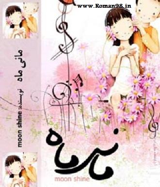 دانلود رمان عاشقانه جدید خارجی Moon Shine به نام مانی ماه