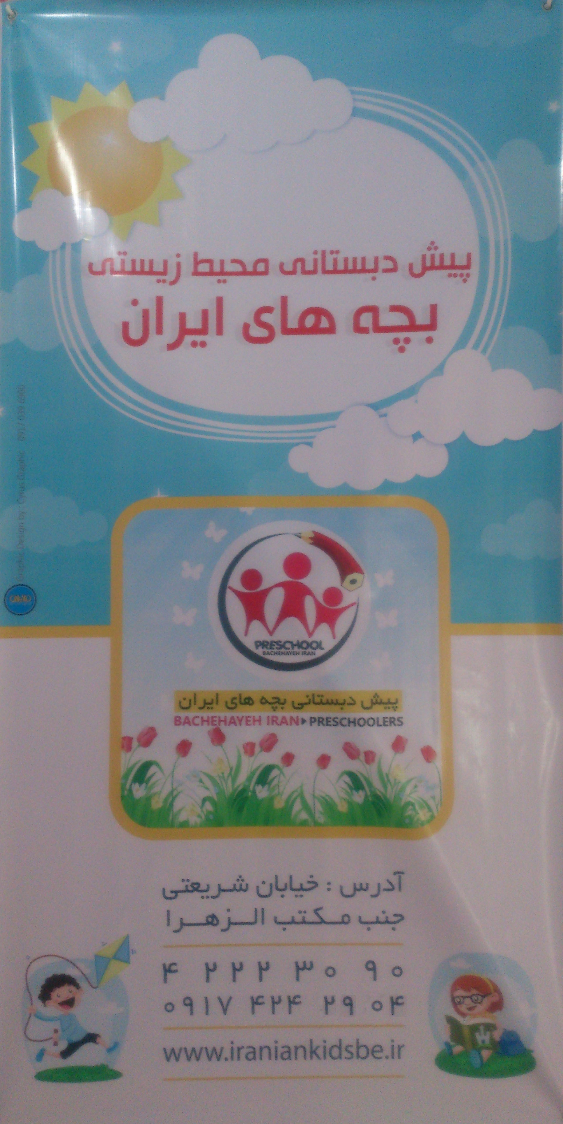ثبت نام در سایت اینترنتی بچه های ایران