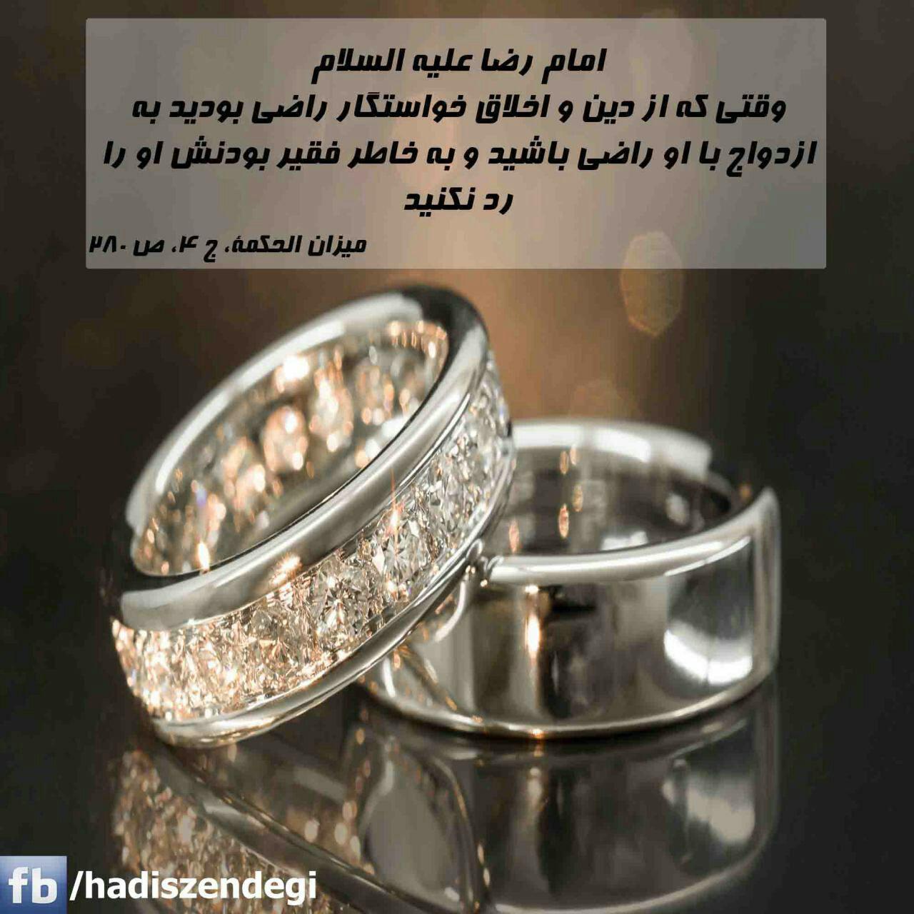 دین و اخلاق خواستگار