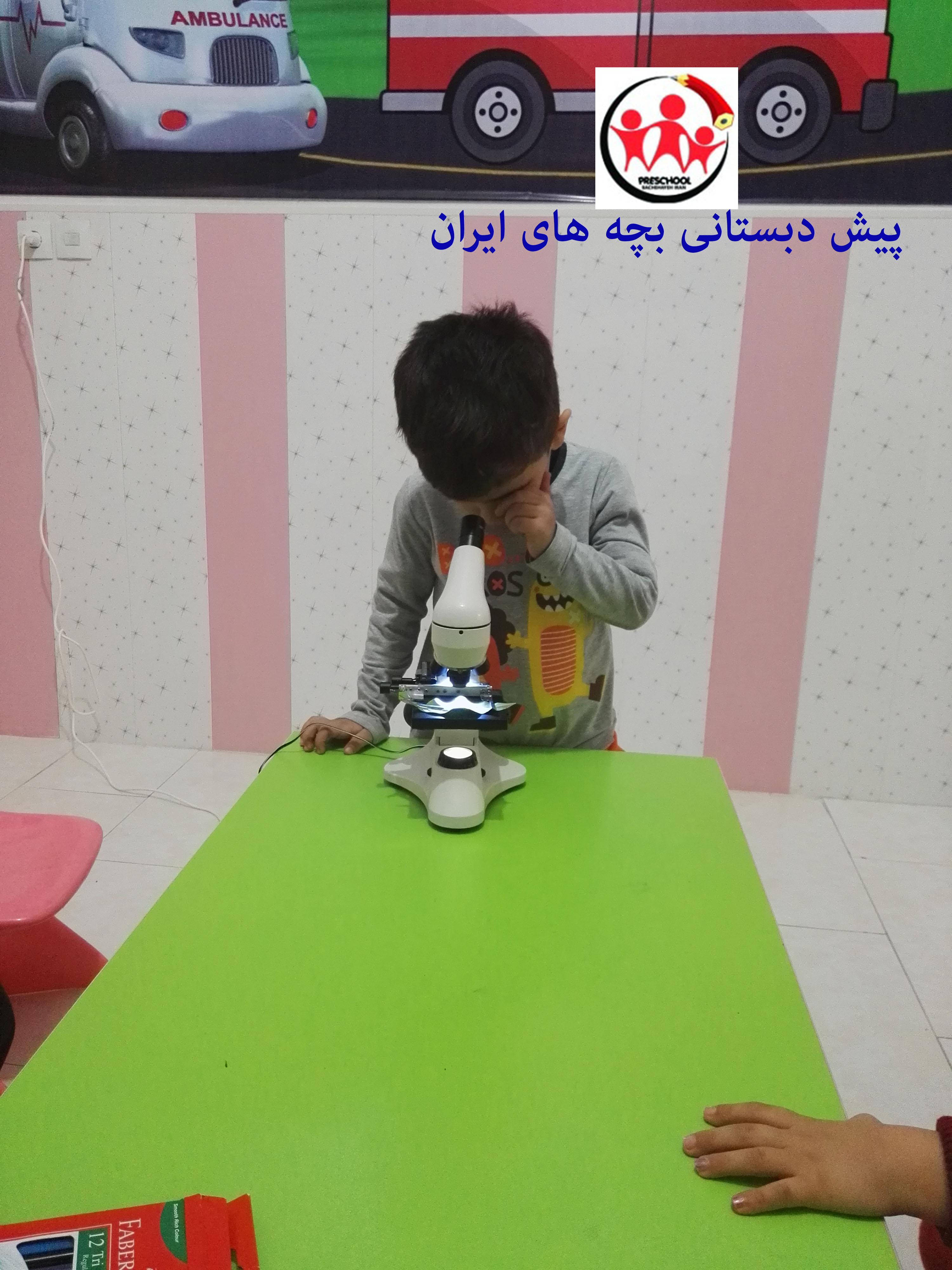 کار با میکروسکوپ