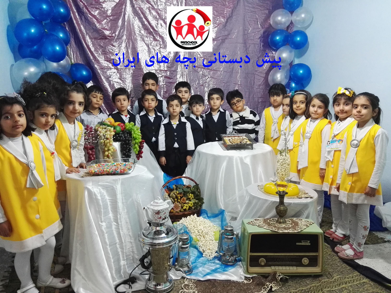 عکس جشن یلدا 1394
