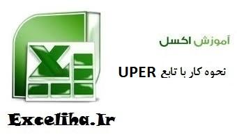نحوه کار با تابع UPPER