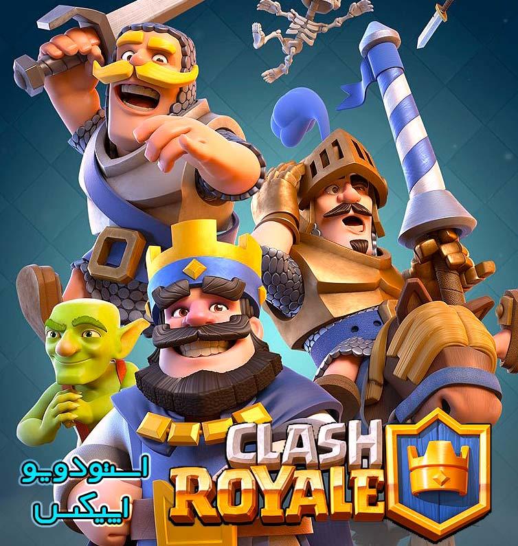 http://rozup.ir/view/1226573/clash-royale-900x1200.jpg