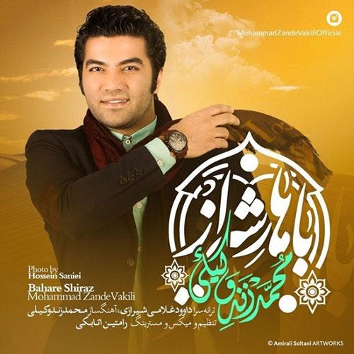 دانلود آهنگ جدید محمد زند وکیلی - بهار شیراز