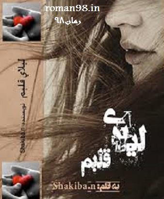 دانلود رمان عاشقانه جدید شکیبا.ن به نام لیلای قلبم