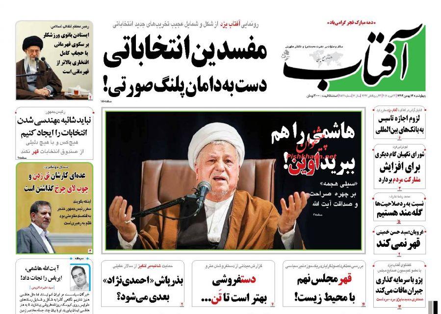 تیتر و عناوین روزنامه های ایران 14 بهمن1394 چهارشنبه