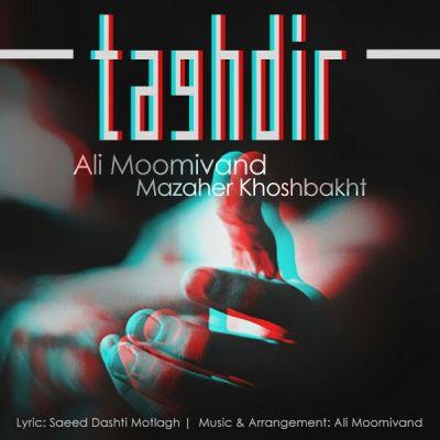 دانلود آهنگ جدید و بی نظیر علی مومیوند بنام تقدیر