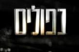 ربودن «سردار سلیمانی» توسط اسرائیل!