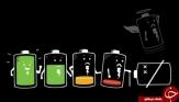 به طرز اعجاب انگیزی مصرف باتری موبایلتان را کاهش دهید + آموزش