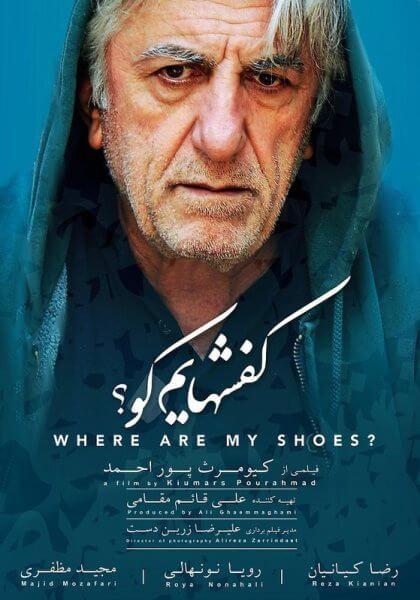 دانلود رایگان فیلم کفشهایم کو