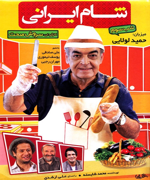 دانلود فصل 7 برنامه شام ایرانی شب سوم با کیفیت عالی
