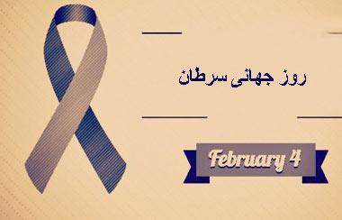 4 فوریه؛ روز جهانی سرطان