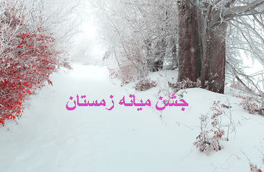 15 بهمن؛ جشن میانه زمستان