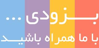 بزودی>ارسال 50 تجربیات مدون(ارتقا رتبه شغلی فرهنگیان)به مناسبت 22 بهمن