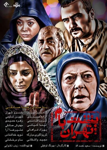 دانلود قسمت بیست ويكم سريال پشت بام تهران